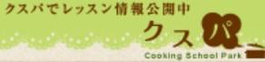 お料理教室検索サイト クスパ