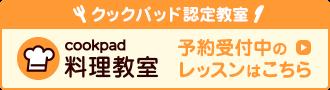 クックパッド料理教室 妙蓮寺教室