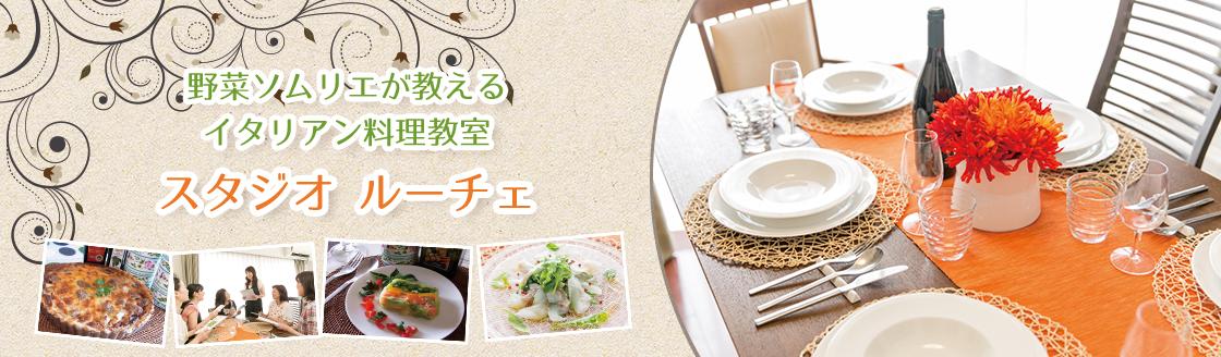イタリア料理教室/日本野菜ソムリエ協会認定/港北区